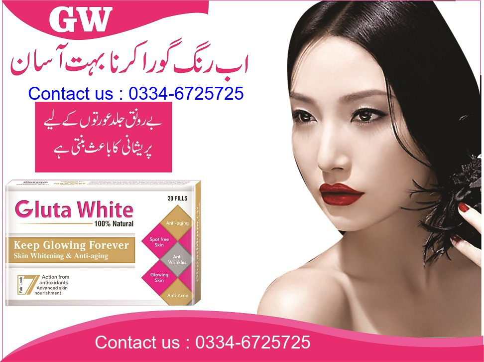 Original Glutathione Skin Whitening Pills in Pakistan ...